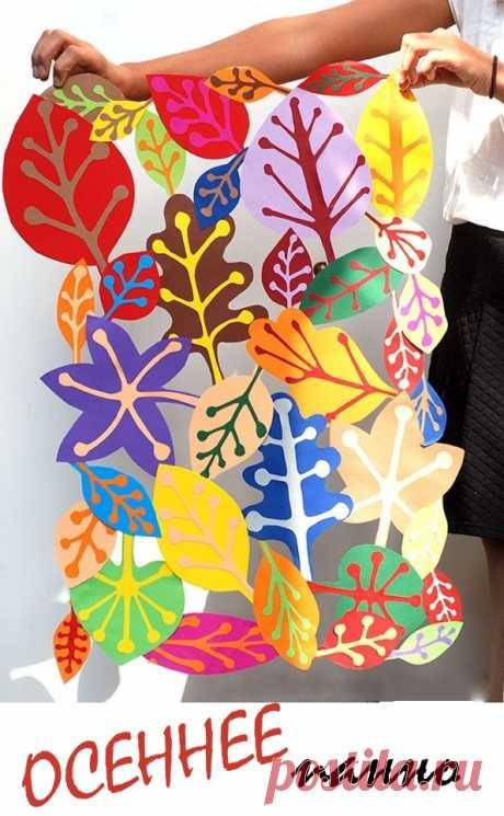 """Осеннее панно Сегодняшняя поделка навеяна творчеством великого французского художника и скульптора Анри Матисса. Он известен как лидер течения фовистов (""""дикие""""),"""