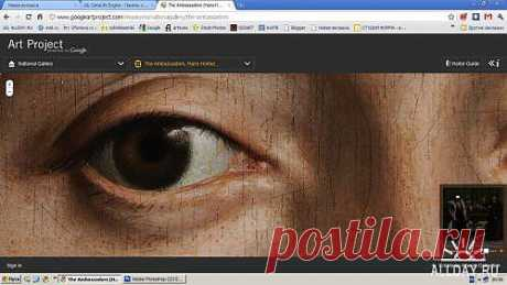 Google Art Project » ALLDAY - народный сайт о дизайне