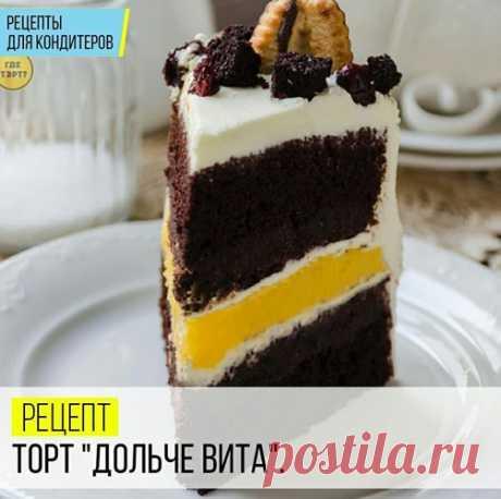 """Рецепт торта """"Дольче Вита"""""""