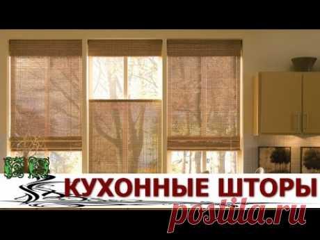 Las cortinas de cocina como cambian el interior
