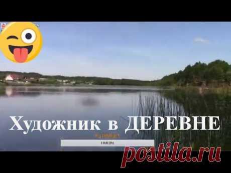 Художник в деревне - почти кино - 50 минут!