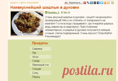 Рецепт: Наивкуснейший шашлык в духовке на RussianFood.com