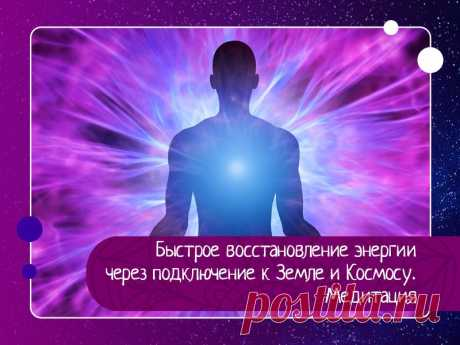 Быстрое восстановление энергии через подключение к земле и космосу. — Эзотерика, психология, философия