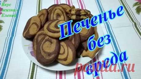 """Постное Печенье """"Спиральки""""!!! / Lean Cookies """"Spirals""""!!! Дорогие друзья пост не повод отказываться от сладкой и вкусной выпечки. Предлагаю приготовить быстрый рецепт низкокалорийной выпечки которая получается арома..."""