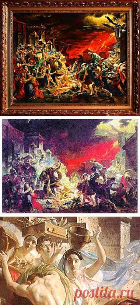 «Последний день Помпеи» | Искусство