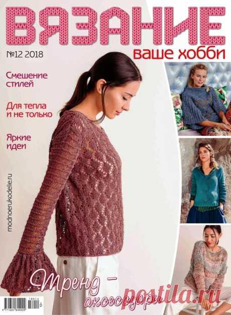 Вязание — ваше хобби №12 (декабрь 2018) — HandMade