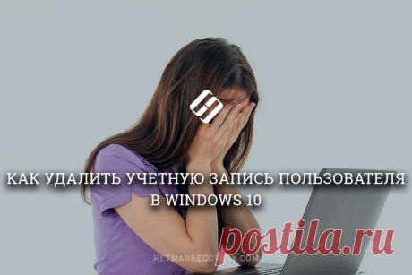 Как удалить учетную запись пользователя в Windows 10 Читайте, как удалить ненужную, старую или чужую учётную запись в Windows 10. Рассмотрим три способа – используй наиболее удобный. Windows 10 это последняя доступная версия операционной системы от комп...
