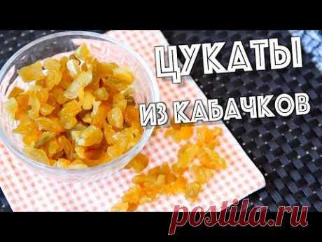 ЦУКАТЫ ИЗ КАБАЧКОВ - Вкусно, полезно, простой рецепт. Полезные сладости