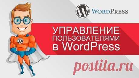 Удаление ролей пользователя с сайта Wordpress Из данной статьи вы узнаете как быстро удалить пользовательские роли, которые были созданы в процессе установки сторонних плагинов для Wordpress.