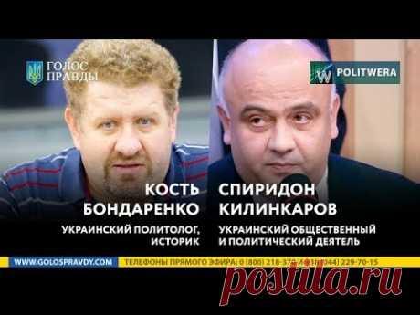 Спиридон Килинкаров  и Кость Бондаренко.Что ждет Украину