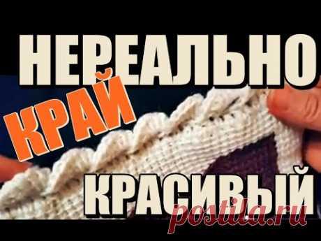 НЕРЕАЛЬНО КРАСИВЫЙ КРАЙ. Уроки вязания. Вязание крючком. UNREALLY BEAUTIFUL EDGE. Crochet.