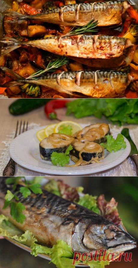 Скумбрия, запеченная в духовке — 10 рецептов вкусного приготовления - Интересный блог