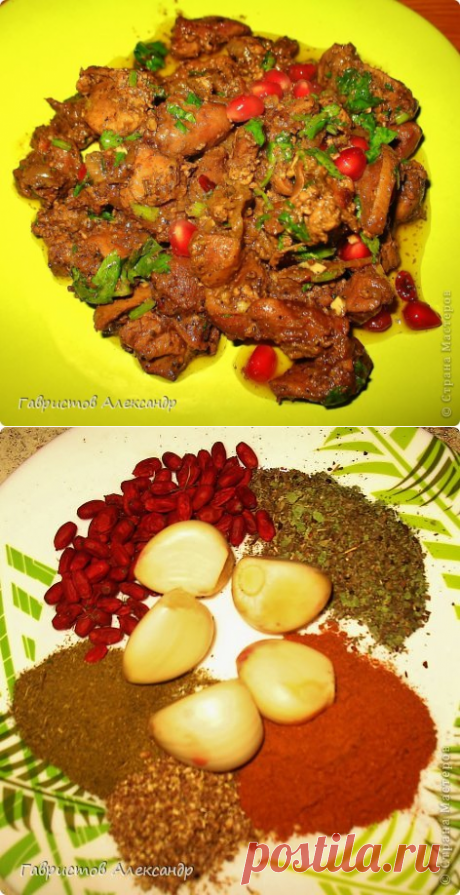 Любителям грузинской кухни - Кучмачи из куриных потрошков