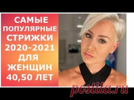 САМЫЕ ПОПУЛЯРНЫЕ СТРИЖКИ 2020-2021 ЖДЯ ЖЕНЩИН 40, 50 ЛЕТ.