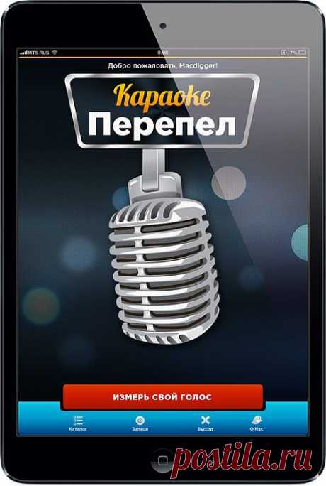 Спой, светик, не стыдись! – Тест приложения «Перепел Караоке» | MacDigger - Новости из мира Apple