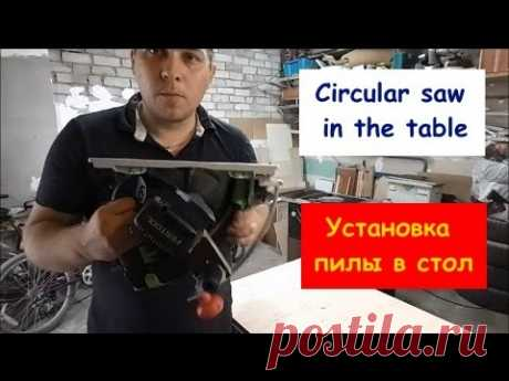 Пила 3/1. Circular saw in the table. Установка пилы в стол