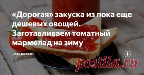 «Дорогая» закуска из пока еще дешевых овощей. Заготавливаем томатный мармелад на зиму Мармелад из помидоров, может быть, не самая популярная, но известная среди гурманов закуска. Говорят, изначально это блюдо имеет чешские и болгарские корни, но сейчас его можно встретить в меню многих ресторанов по всему миру.  Выглядит такой мармелад изысканно и «дорого», а потому пока помидоры сладкие и доступные по цене — самое время заготовить его впрок.  Сначала я покажу подробнее св...