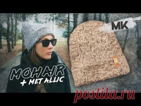 ШАПКА МОХЕР+МЕТАЛЛИК / Подробный МК по вязанию женской шапки спицами на зиму