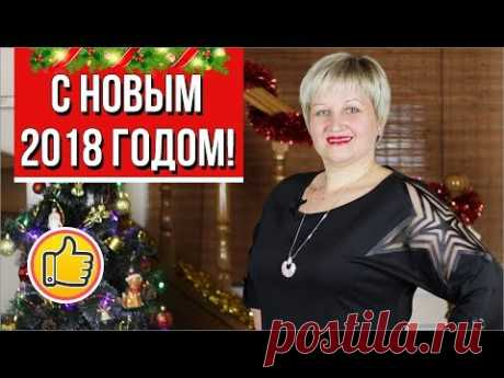 С Новым 2018 Годом!   Канал ВО! с Юлией Ковальчук