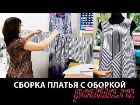Сборка расклешенного платья в полоску с оборкой Моделирование платья с разным направлением полос