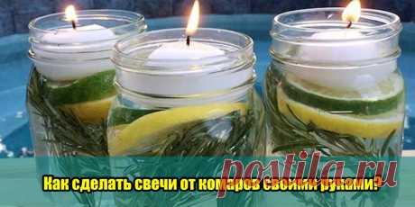 Как сделать свечи от комаров своими руками? | Полезные советы