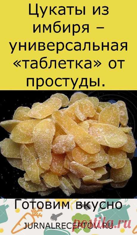 Цукаты из имбиря – универсальная «таблетка» от простуды.