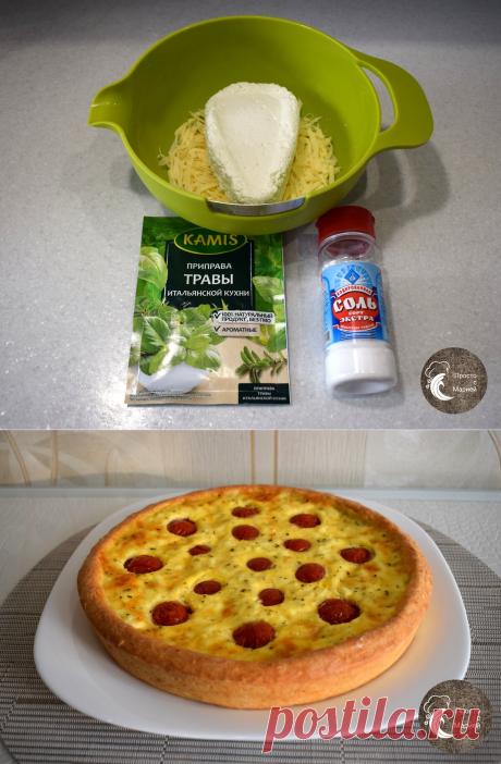 Сырный пирог с творогом и томатами. Лучшее, что мне довелось испечь | Просто с Марией | Яндекс Дзен