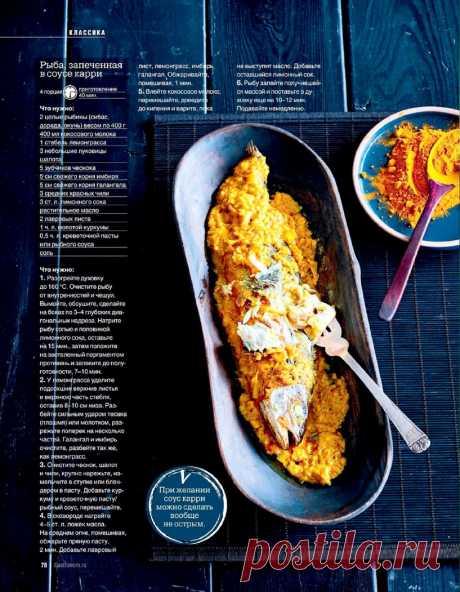 Рыба запеченная в соусе карри