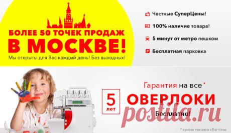 Купить оверлоки  в Москве по Супер Ценам! ТекстильТорг