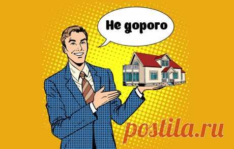 Стоимость услуг риэлтора при продаже и покупке квартиры От чего складывается цена услуги риэлтора, приблизительная стоимость по городам. Особенности заключения договора с риэлтором.