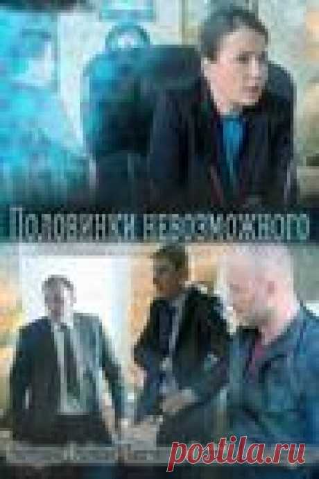 Половинки невозможного (2014) Россия