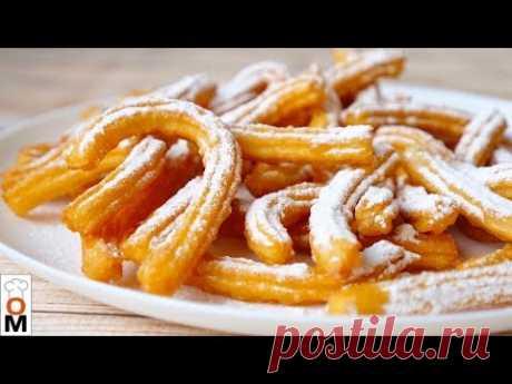Чуррос, Испанский Десерт, Его Обожают Во Всем Мире (Готовить его очень Просто) - YouTube