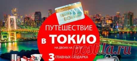 БИЗНЕС-on-line с Faberlic