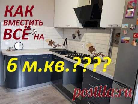 КУХНЯ 6 кв. м.///Kitchen design.