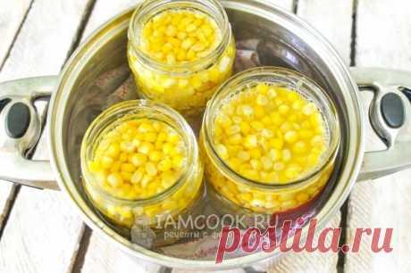 Консервированная кукуруза — рецепт с фото. Как консервировать кукурузу в домашних условиях на зиму?