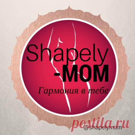 Стройная Мама-Shapely MOM