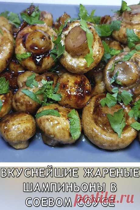 Вкуснейшие жареные шампиньоны в соевом соусе Представляем вашему вниманию рецепт очень вкусных грибочков, которые понравятся абсолютно всем.