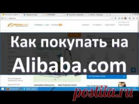 Как покупать товар из Китая оптом через Alibaba.com - Лучшая инструкция по Alibaba.
