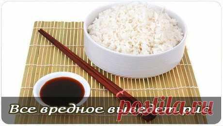 Все вредное выведет рис. Секрет тибетских лам..