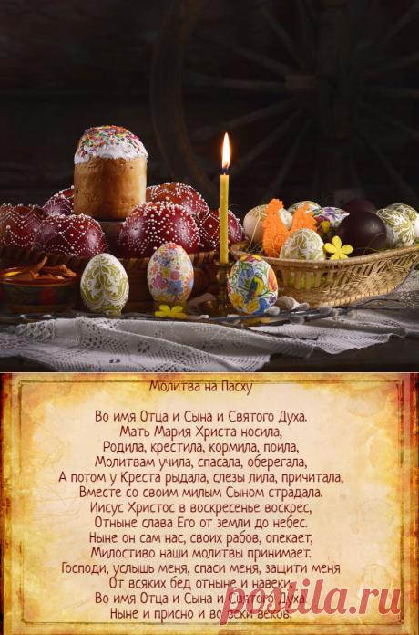 Молитва, которую читают на Пасху | Тайная Магия | Яндекс Дзен