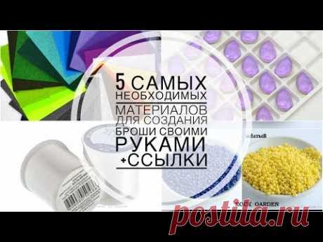 5 самых необходимых материалов для создания брошки | как сделать брошь своими руками