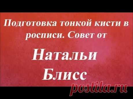 Подготовка тонкой кисти в росписи. Университет декупажа. Наталья Блисс