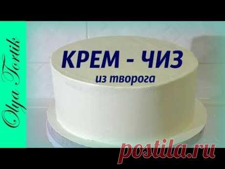 КРЕМ-ЧИЗ из творога Творожный крем для украшения тортов Рецепт /// Olya Tortik Домашний Кондитер