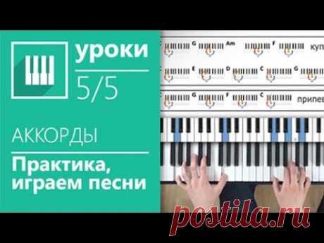 Аккорды на пианино (5/5) - Играем песни изученными аккордами (its-easy.biz)