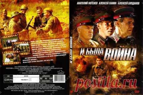 Фильм И была война (2009) смотреть онлайн Фильм И была война (2009) смотреть онлайн в хорошем качестве , без смс и регистрации