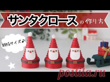 くるくる巻いてパーツを貼るだけ♪簡単サンタクロース エコクラフト・クラフトバンドでクリスマス - YouTube