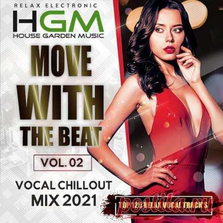 """Vocal Chillout: Move With The Beat Vol.02 (2021) Mp3 Лонгплей """"Vocal Chillout: Move With The Beat"""" с уверенностью можно назвать чрезвычайно """"пластичной"""" работой. Все треки на пластинке крайне медленны и обтекаемы, тем самым на лонгплее главенствует релаксовое настроение, сравнимое с самой настоящей нирваной.Исполнитель: Various"""