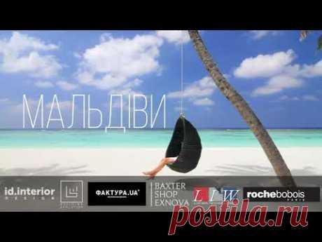 Розіграш поїздки на Мальдіви