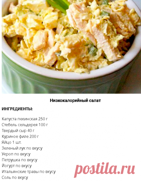 Аппетитный салат, в котором всего 77 калорий! Теперь можно есть и худеть. Продукты есть на каждой кухне!
