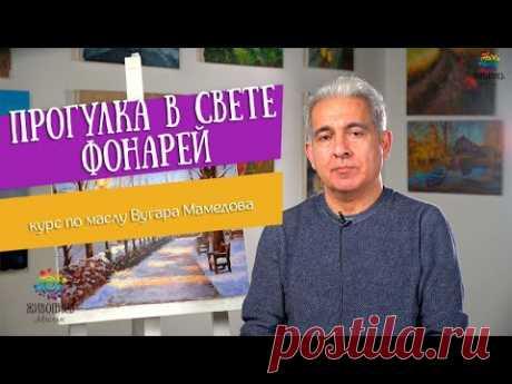 """Видеокурс Вугара Мамедова """"Прогулка в свете фонарей"""""""